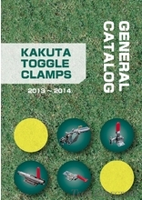 KAKUTA TOGGLE CLAMP CATALOGUE <OLD>