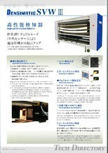 "High-performance Detector ""DENSIMATIC SVW Ⅲ"""