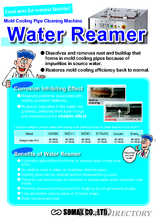 "Good news for overseas factories!! ""Water Reamer"""